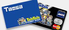 タム・タム カード会員