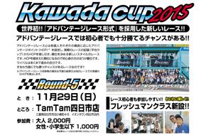 カワダカップ開催のお知らせ