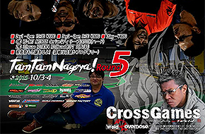 クロスゲームがTamTam名古屋店にて開催決定!!