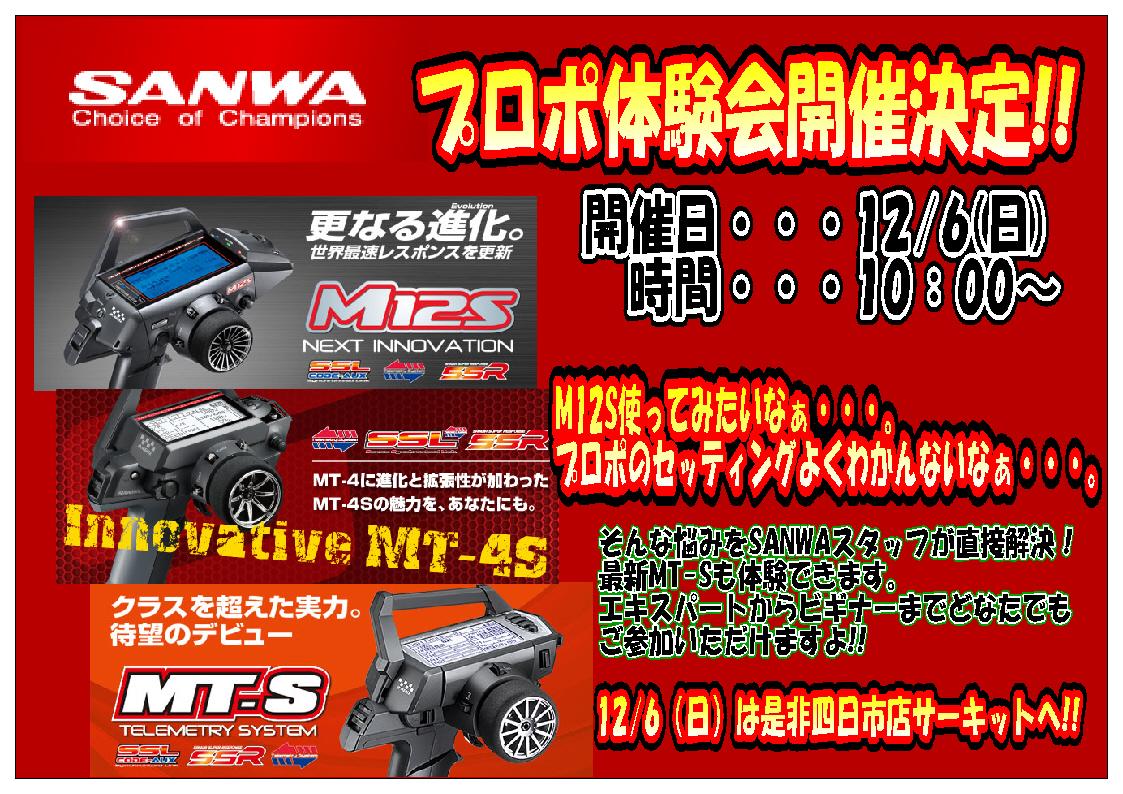 TamTam四日市店SANWAプロポ体験会開催