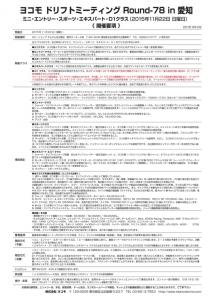 yokomodriftmeeting2015_b