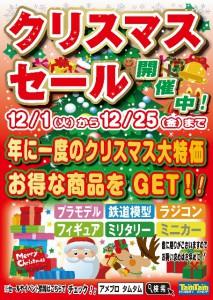 2015クリスマスセールPOP20151125 (455x640)
