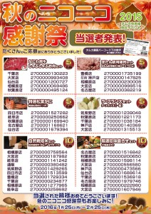 【web用】2015秋ニコ当選者発表_POP