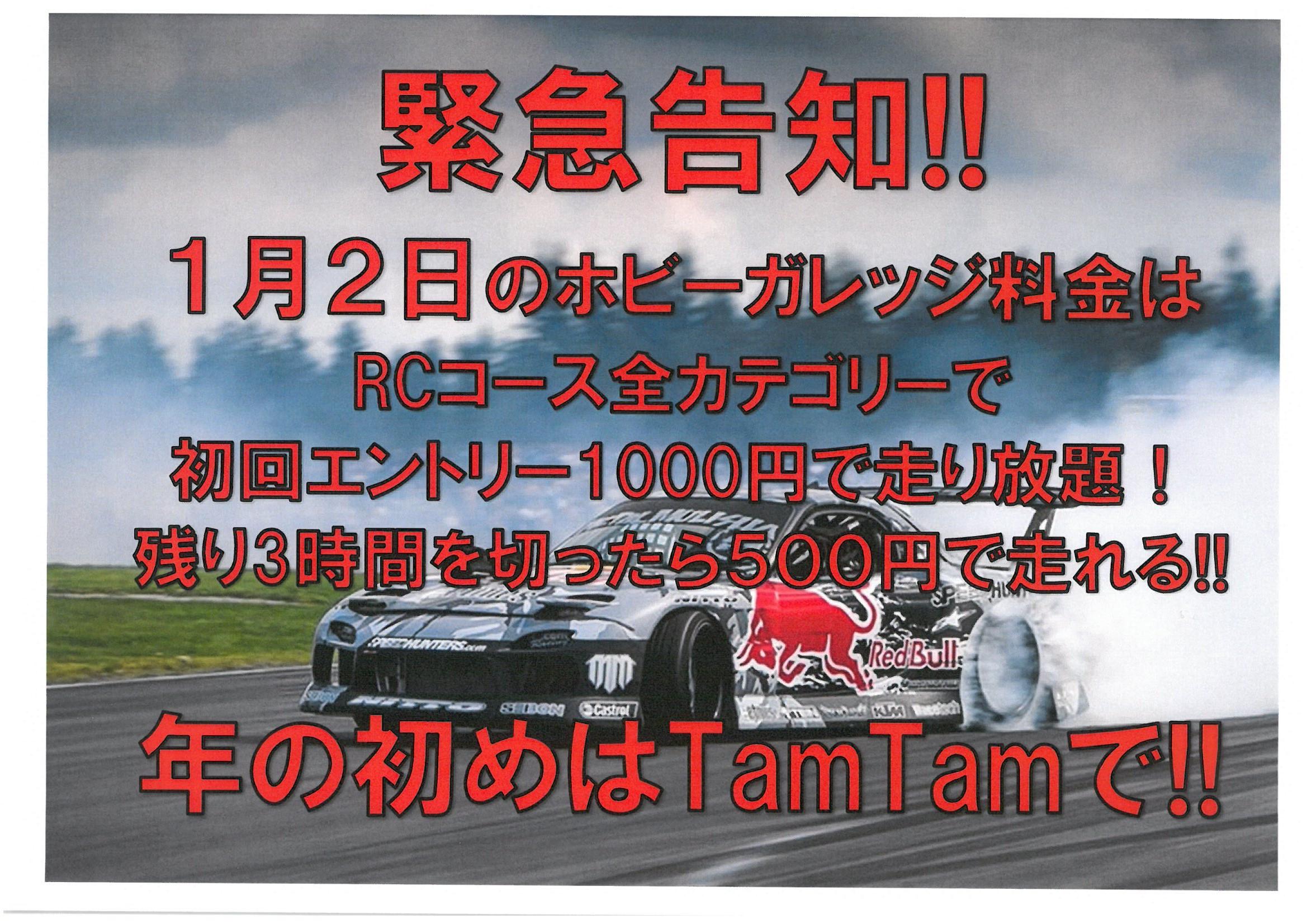 タム・タム仙台店ホビーガレッジ 2016年1月2日 特別料金のお知らせ