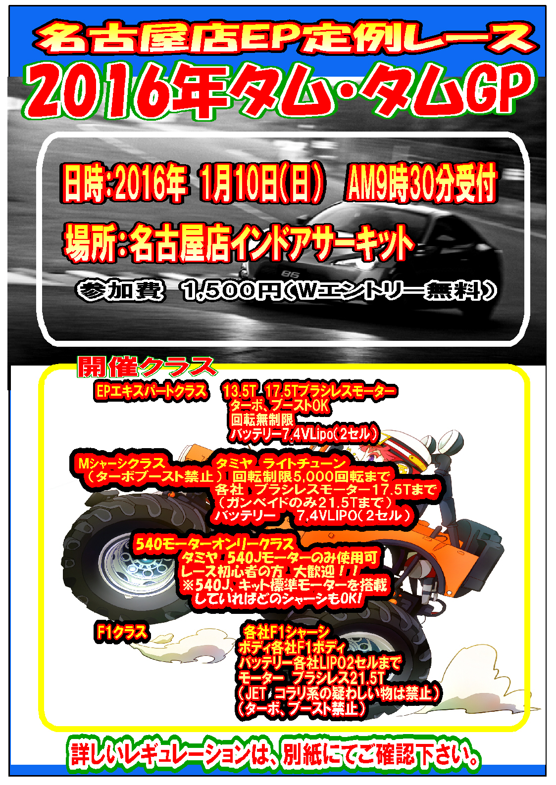 名古屋店RCイベントタム・タムGP開催のお知らせ