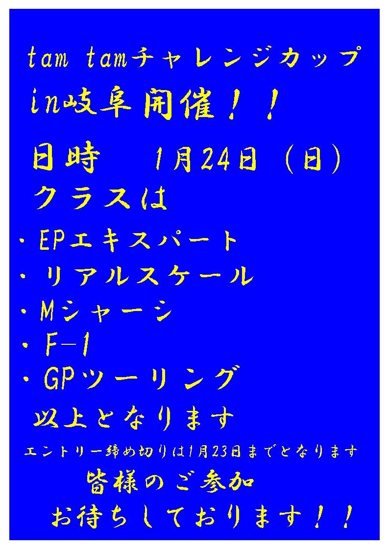 タムタム岐阜店RC タムタム GP IN タムタム岐阜店開催のお知らせ