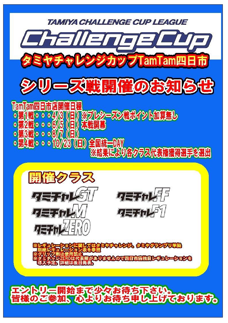 TamTam四日市店タミヤチャレンジシーズン戦開催
