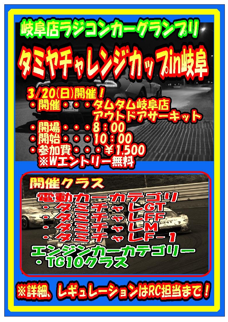 3月20日(日)タミヤチャレンジカップ開催