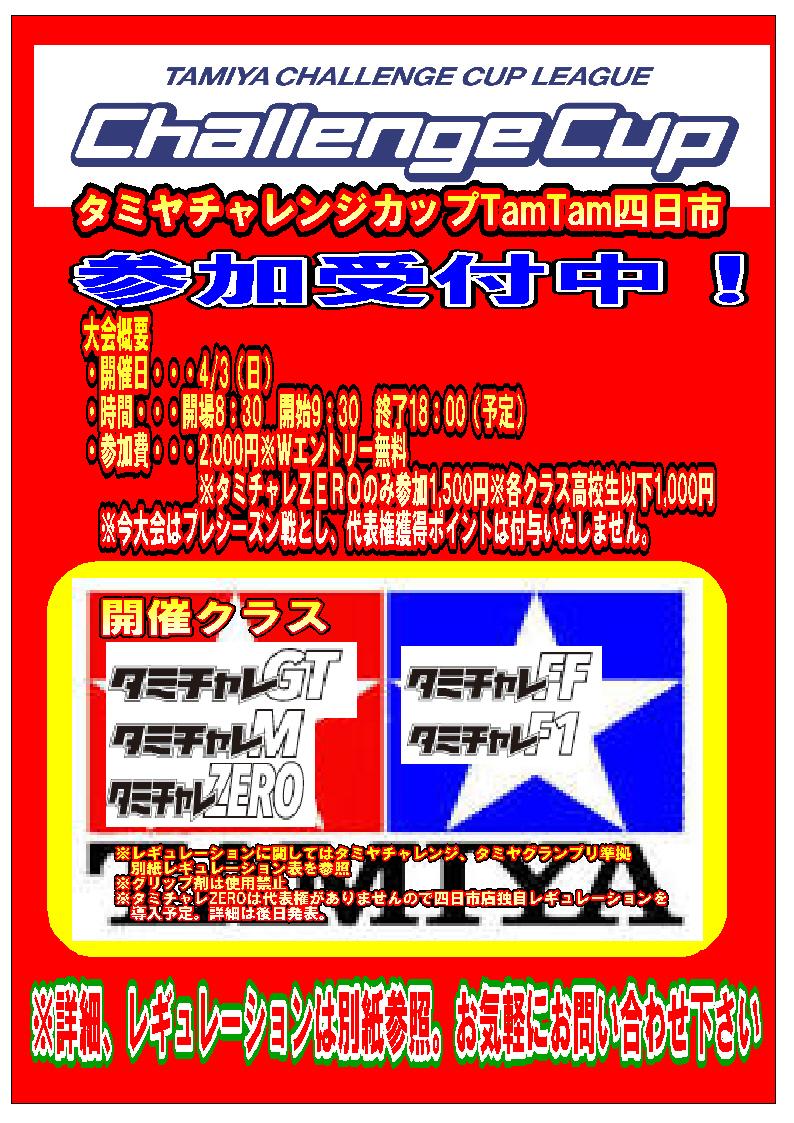 タミヤチャレンジカップTamTam四日市