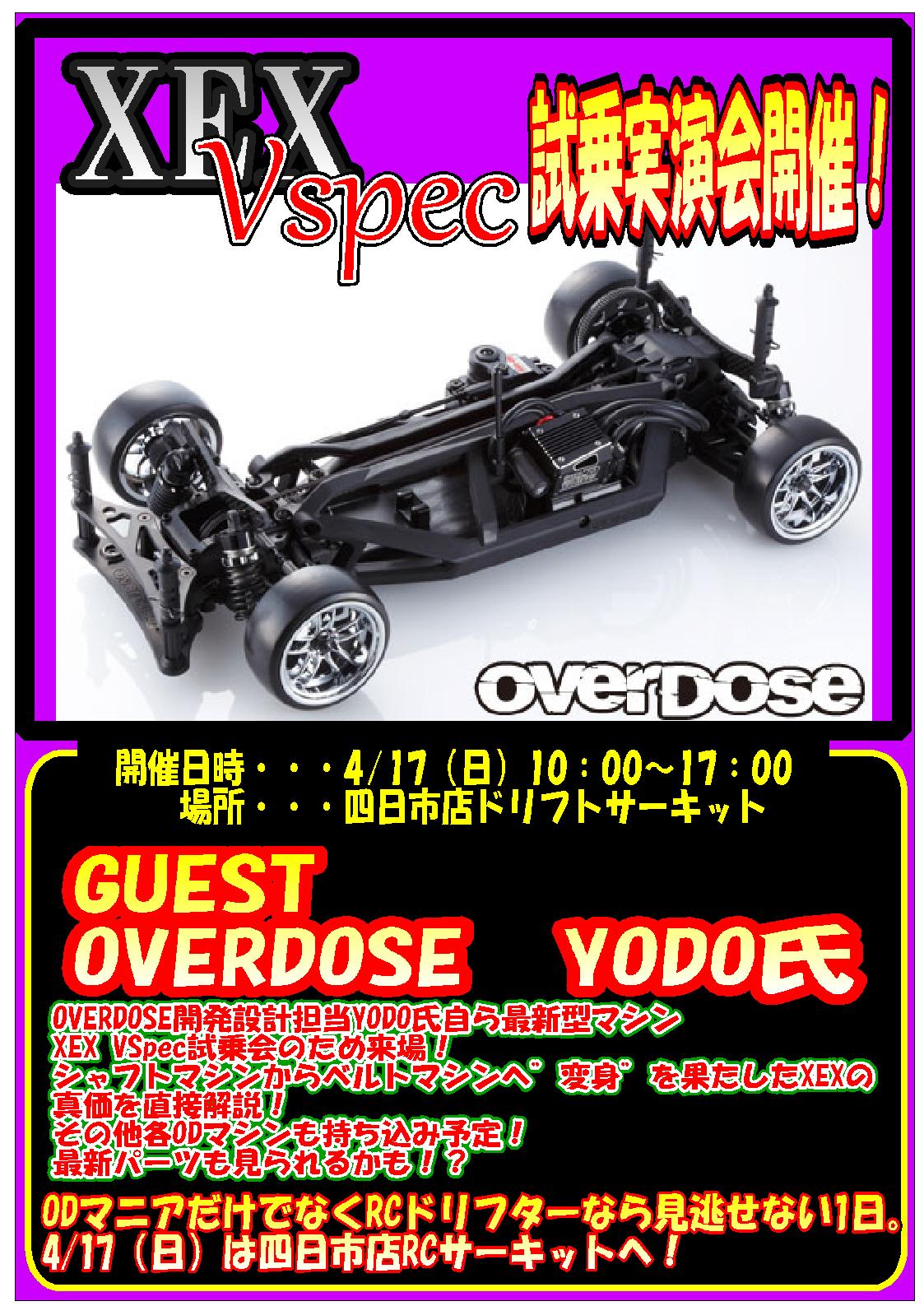 OVERDOSE XEX V-Spec試乗会開催