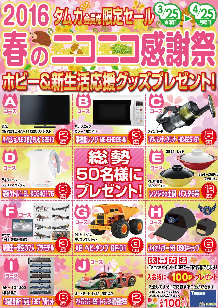 【セール情報】春のニコニコ感謝祭開催中!!