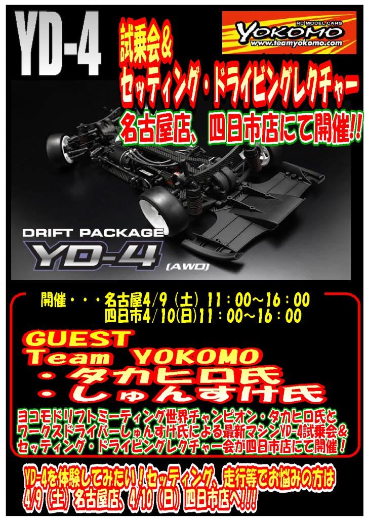 YD4体験会訂正版WEB