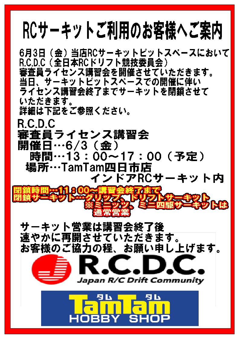 R.C.D.C審査員ライセンス講習会開催に伴うサーキット営業時間変更のお知らせ