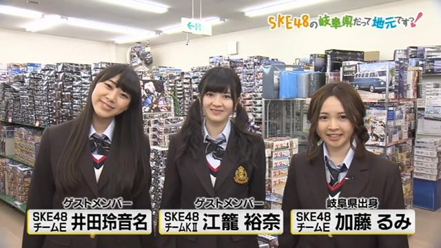 SKE48の岐阜県だって地元ですっ! 2016年1月20日オンエア 「新しい特技に挑戦!(1)」