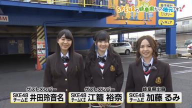 SKE48の岐阜県だって地元ですっ! 2016年1月27日オンエア 「新しい特技に挑戦!(2)」