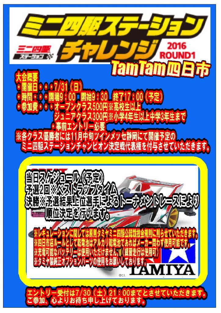 0731ミニ四駆ステーションチャレンジPOPWEB