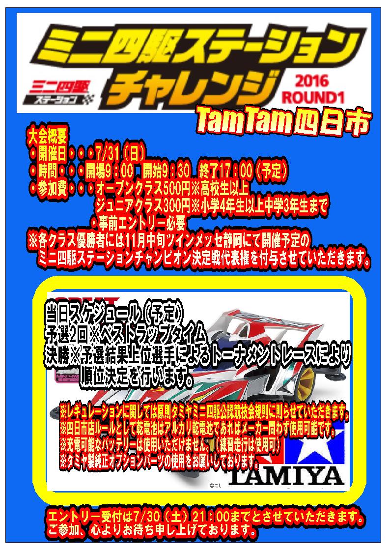 ミニ四駆ステーションチャレンジ開催