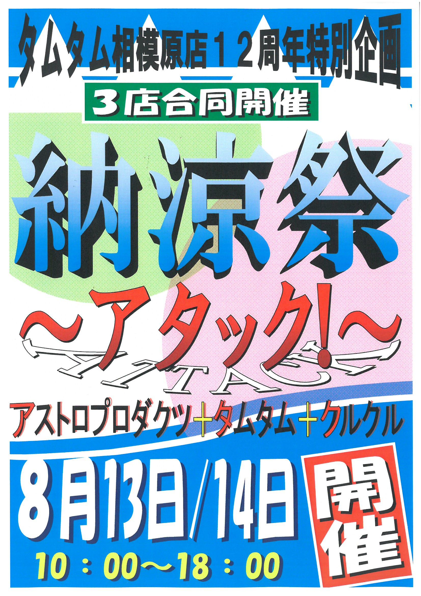タムタム相模原店 納涼祭開催のお知らせ