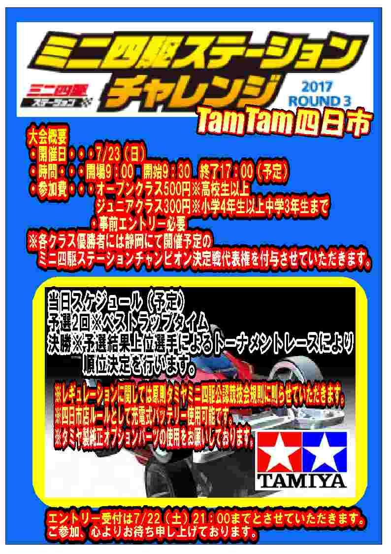 ミニ四駆ステーションチャレンジ開催のお知らせ