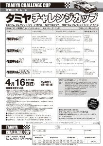 0416 タムタム神戸 4class-001