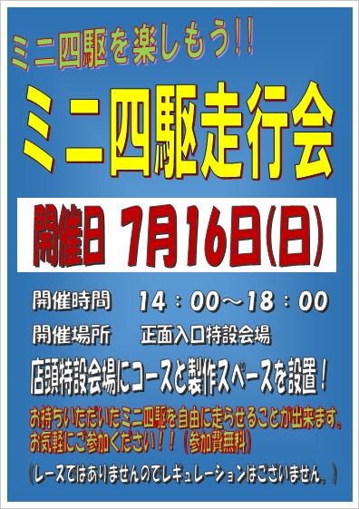 ミニ四駆走行会7月16日