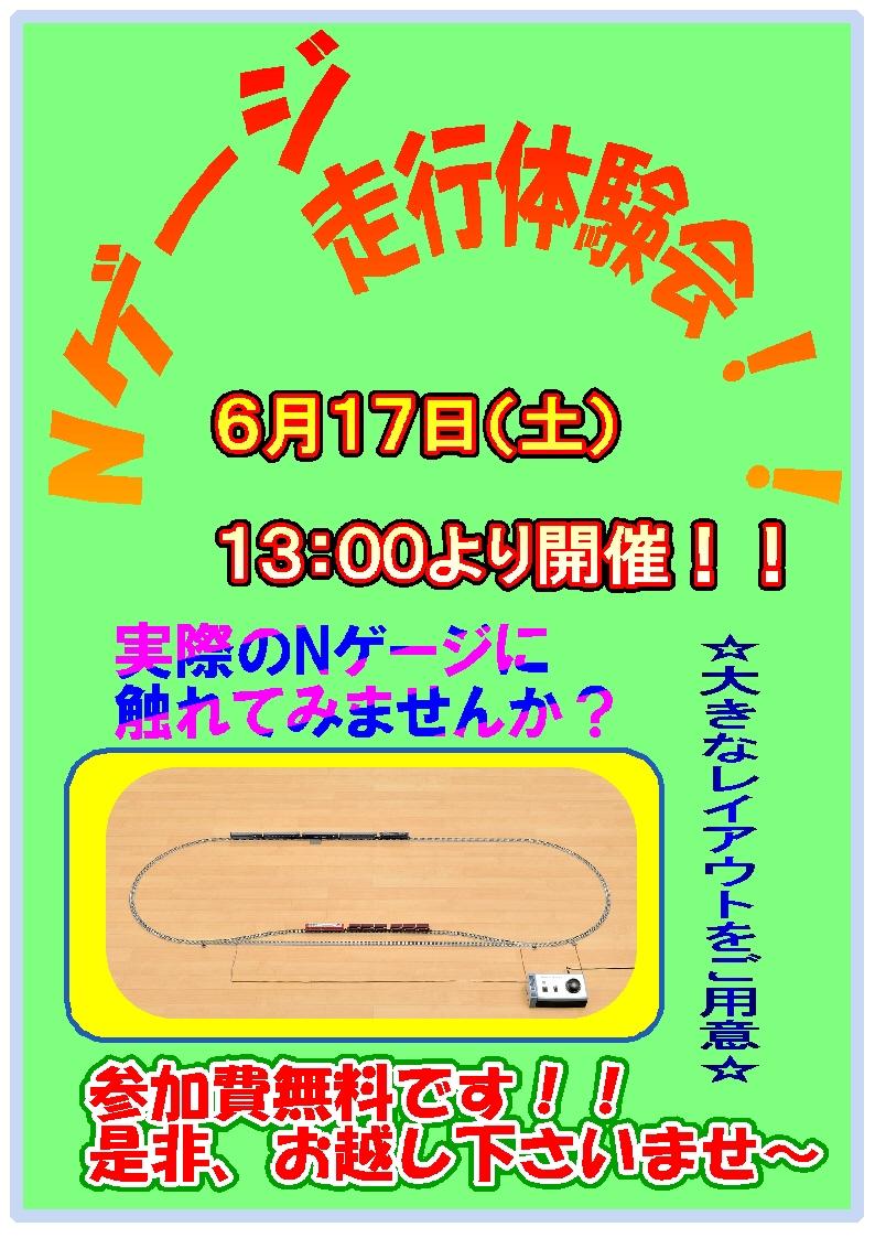 Nゲージ走行体験会 6月17日