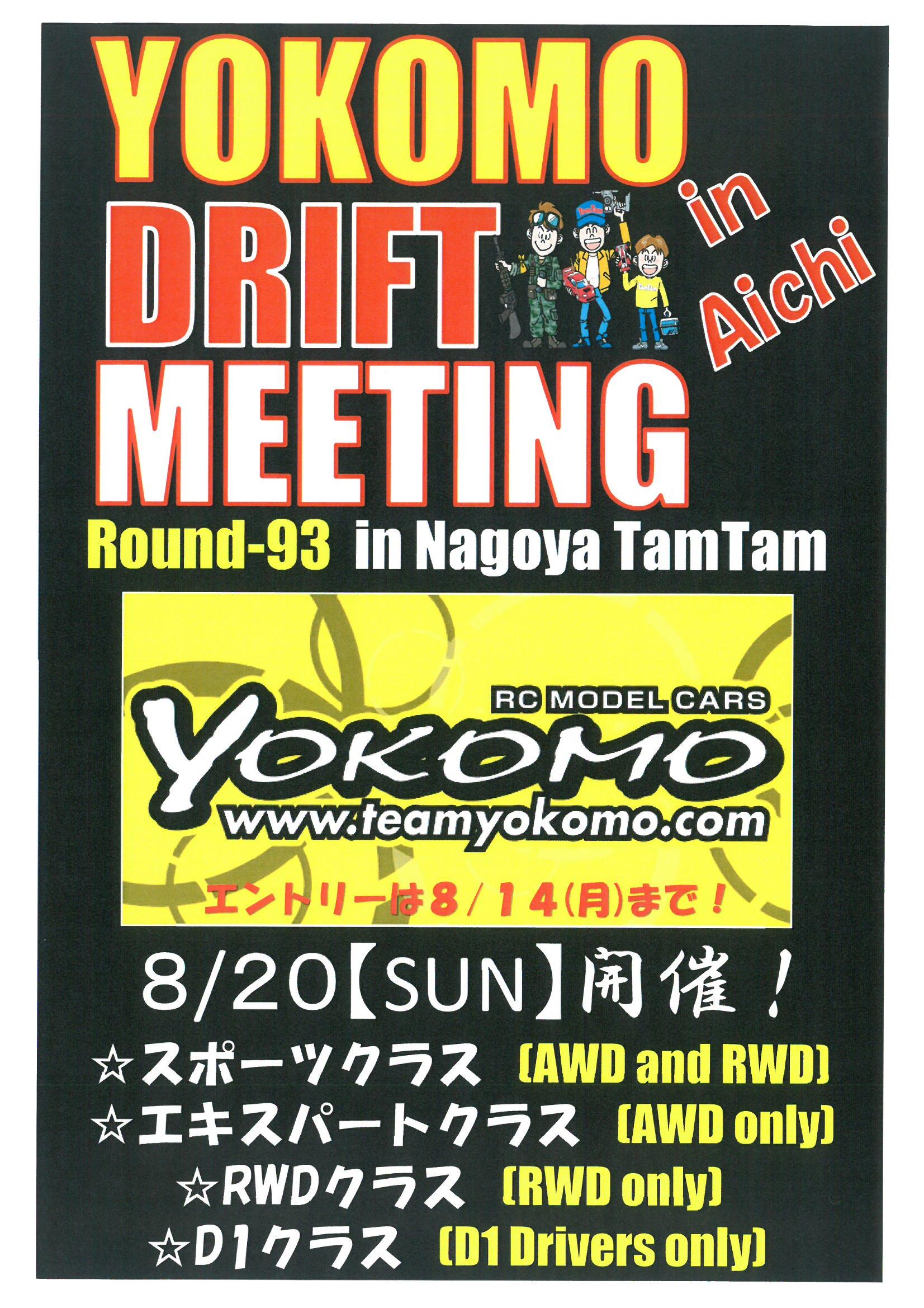 ヨコモ ドリフトミーティング Round-93in愛知 開催のお知らせ!