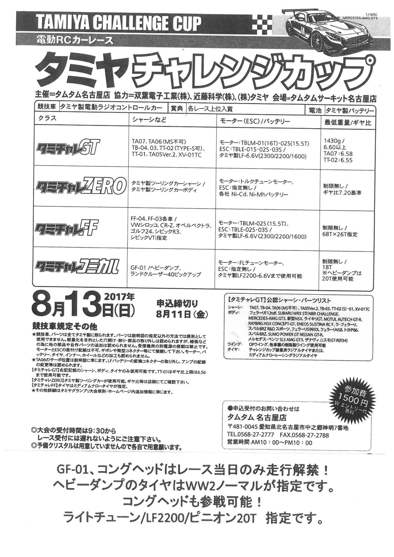 タミヤチャレンジカップ開催のお知らせ!