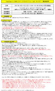 8月27日 イナベレギュレーション用紙