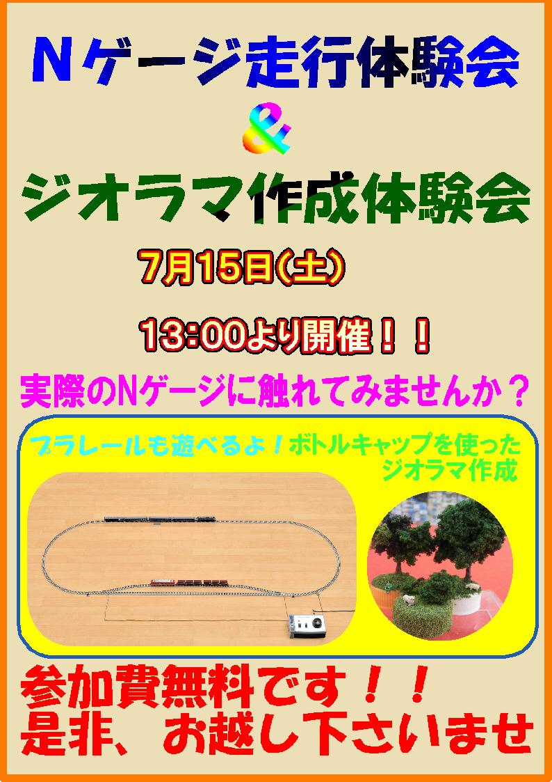 Nゲージ&ジオラマ作成体験会!!