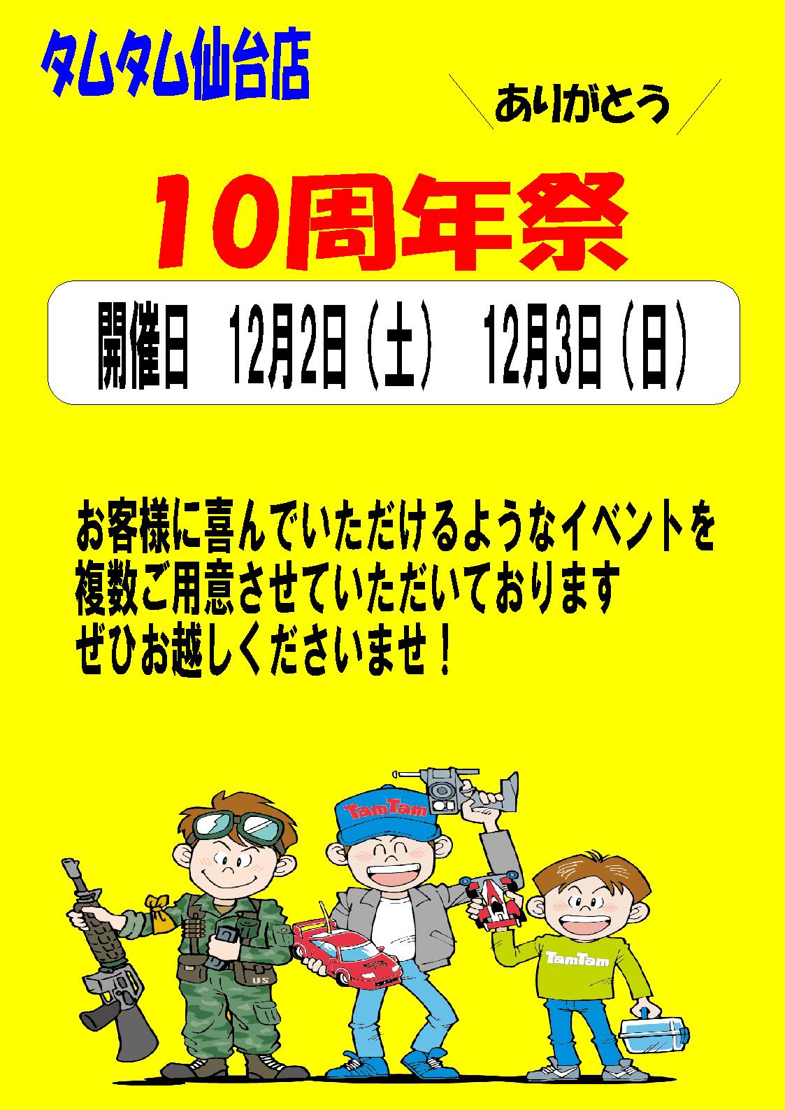 タムタム仙台店 10周年祭開催!!