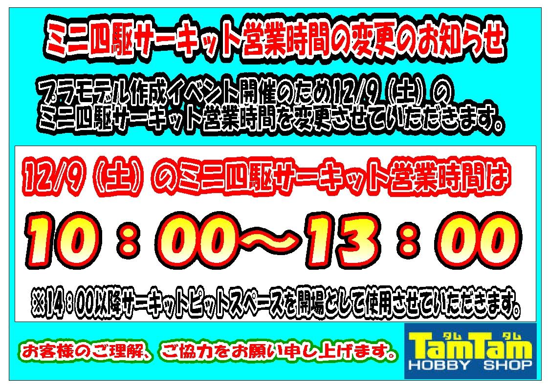 イベント開催に伴うサーキット営業時間変更のお知らせ
