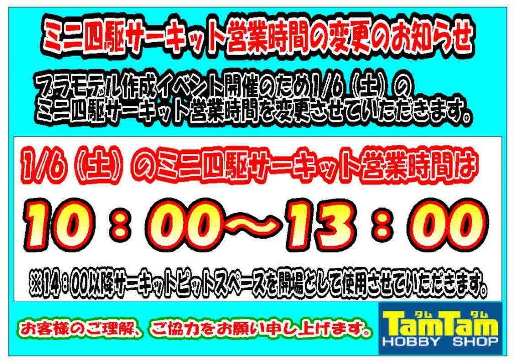 ミニ四駆閉鎖0106