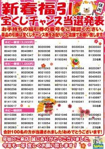 2018宝くじチャンス当選発表_web用