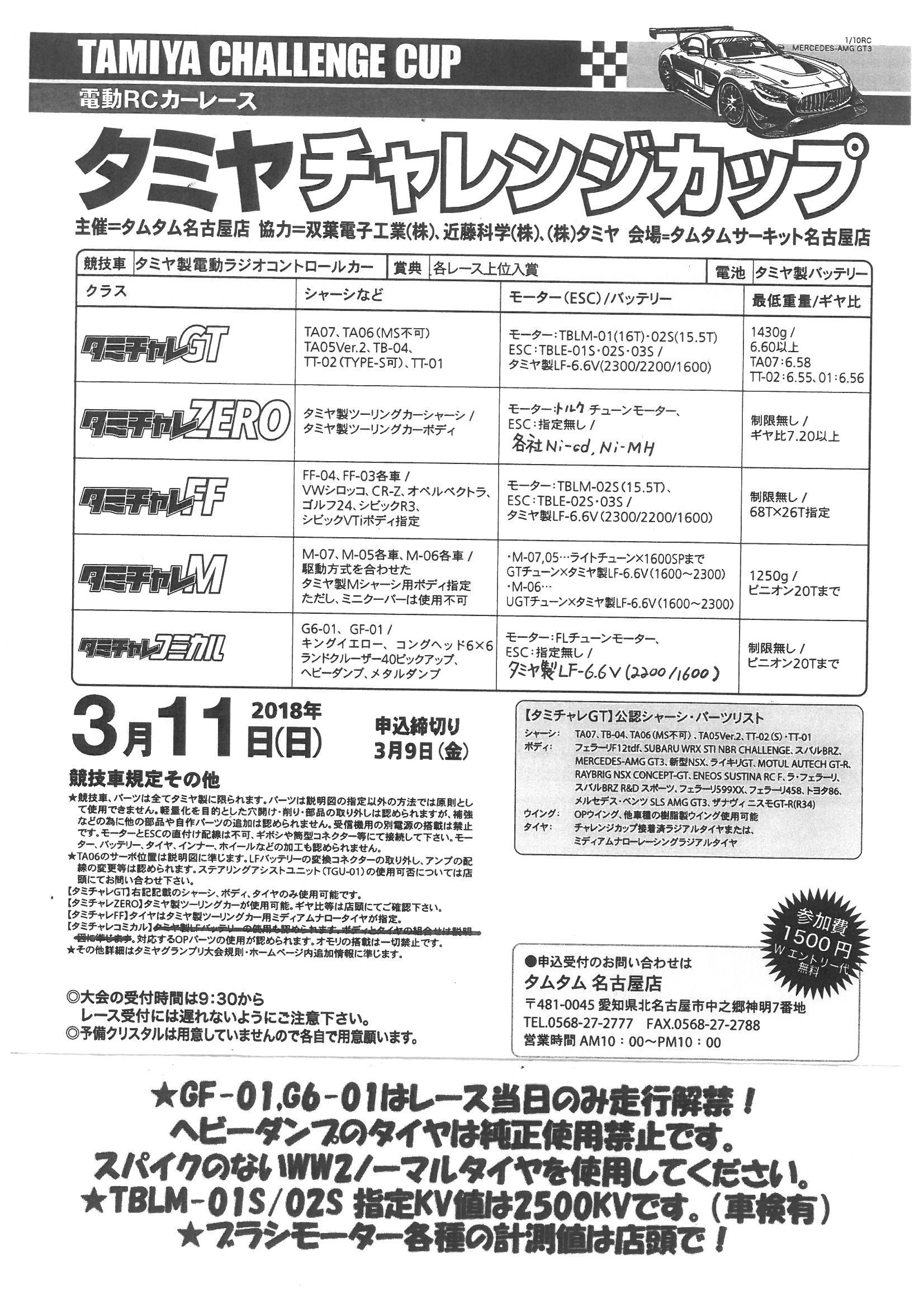 タミヤチャレンジカップのお知らせ!