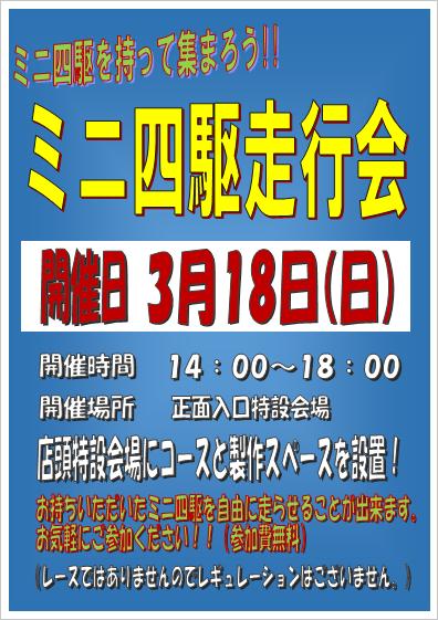 ミニ四駆走行会3月18日