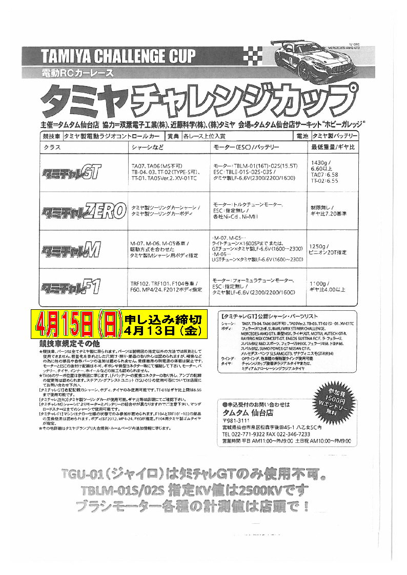 タミヤチャレンジカップ開催のお知らせ