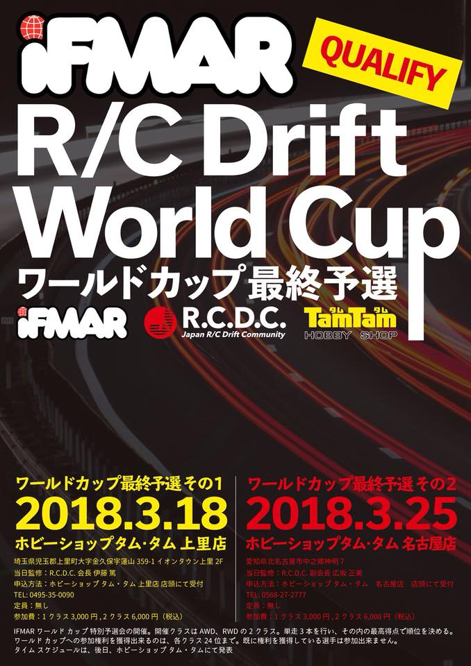 2018 IFMAR R/C Drift World Cup 最終予選開催!