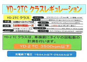 YD-2TC れぎゅれーしょん2018 印刷用