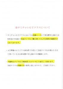 ちゃれ注3