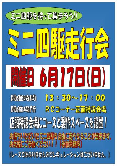 ミニ四駆走行会6月17日