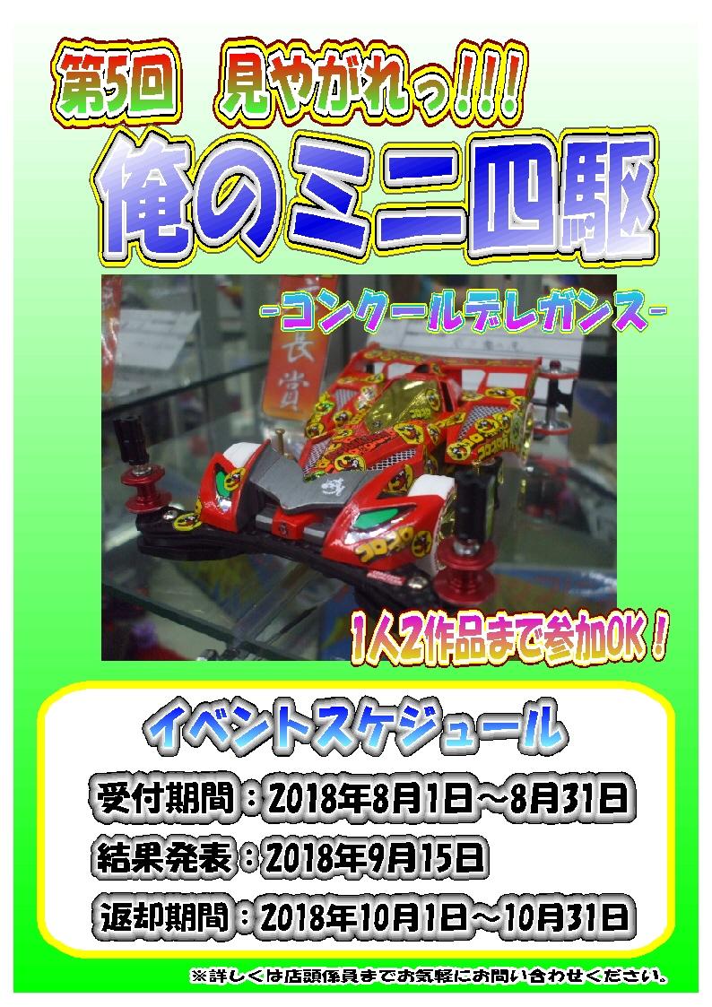 第5回見やがれっ!!!俺のミニ四駆-コンクールデレガンス-