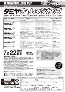 0722 タムタム神戸 6class-001