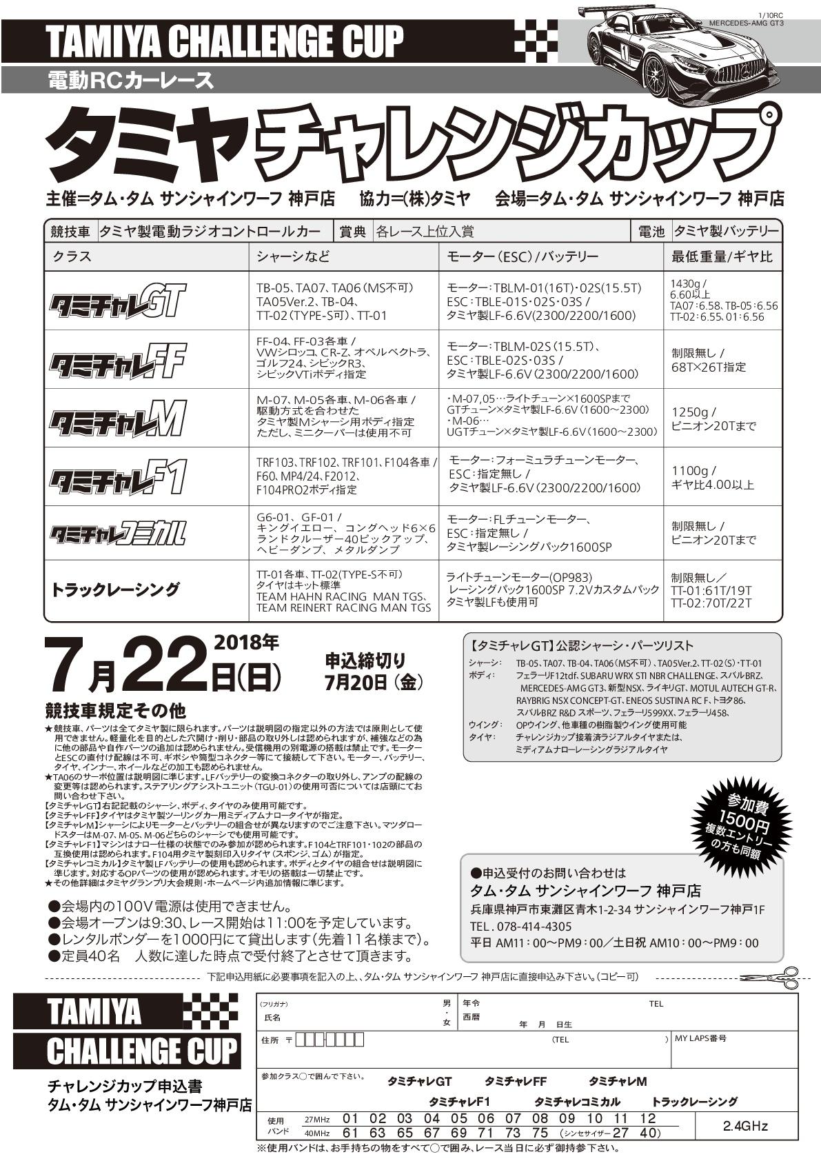 平成30年7月22日(日)タミヤチャレンジカップ開催のお知らせ
