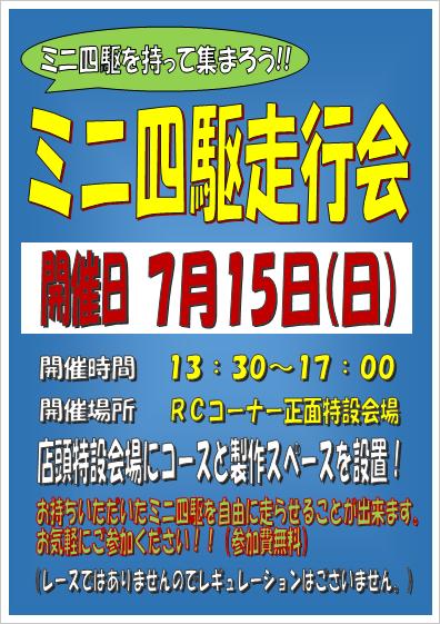 ミニ四駆走行会7月15日