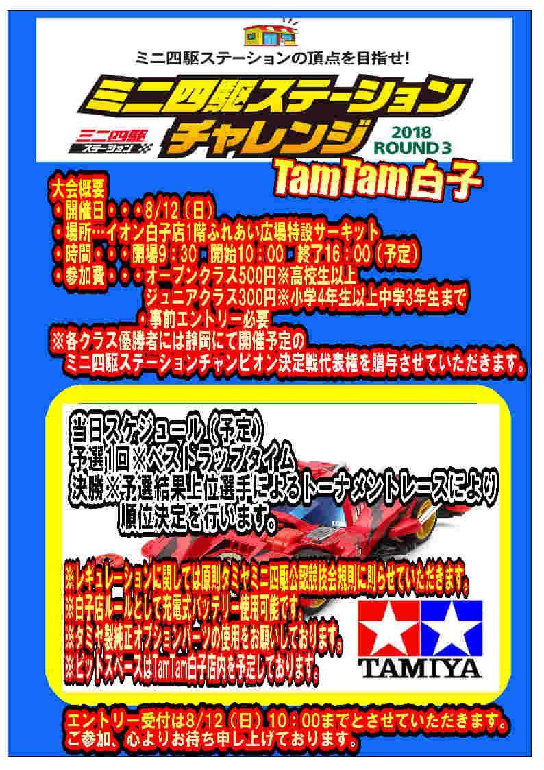 ミニ四駆ステーションチャレンジ2018Round3開催のお知らせ