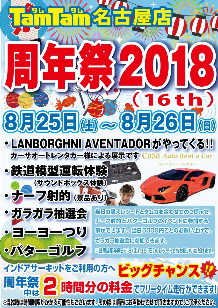 タムタム名古屋店周年祭2018開催のお知らせ。