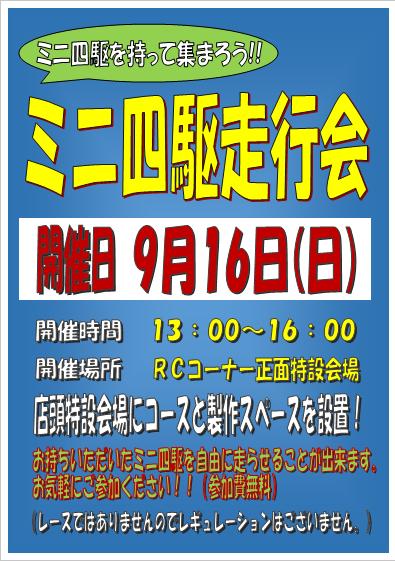 ミニ四駆走行会9月16日