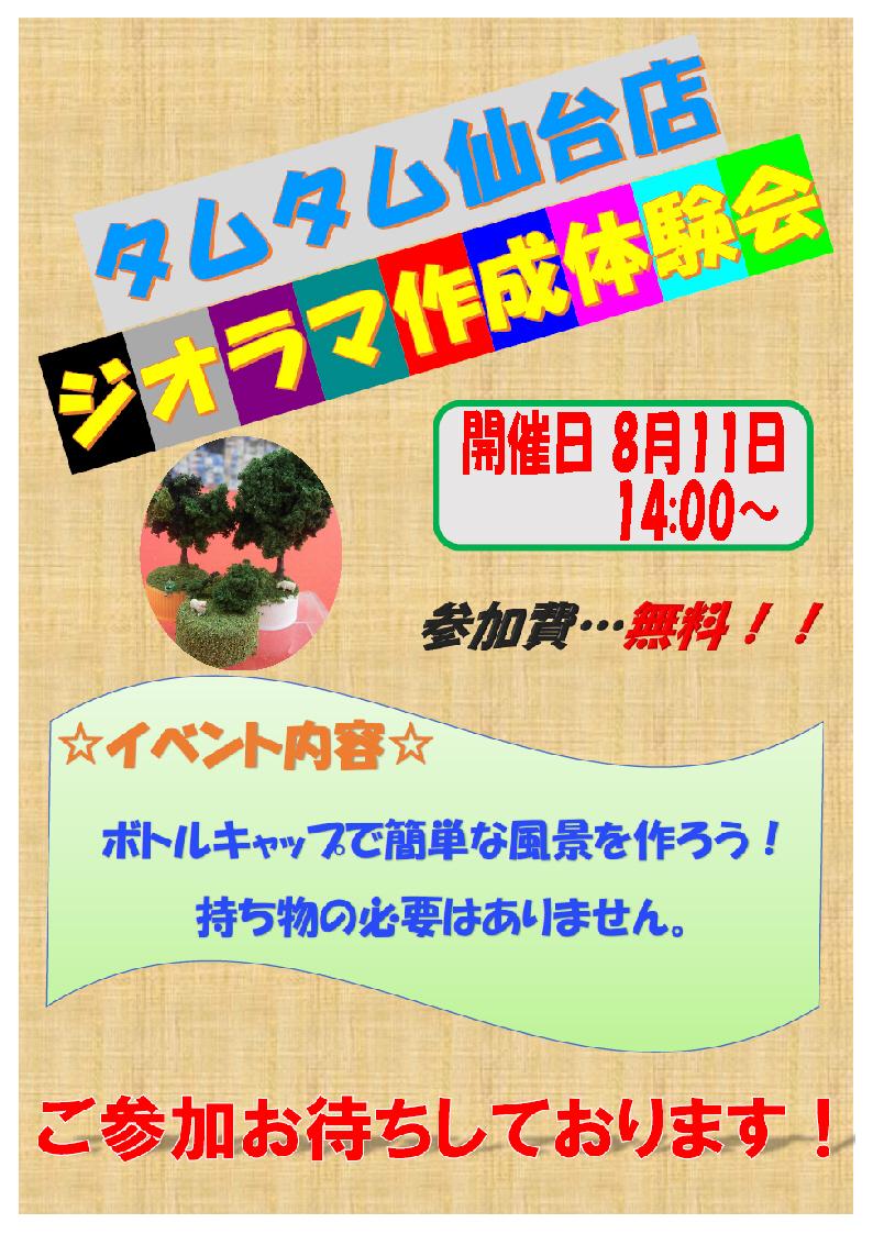 ジオラマ作成体験会!!