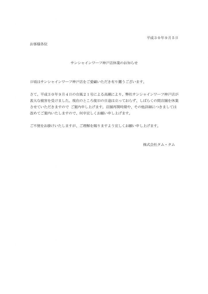 神戸店休業案内